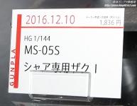 HG シャア専用ザクI ガンプラEXPO ワールドツアージャパン 2016 WINTER10
