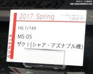 HG ザクI(シャア機) ガンプラEXPO ワールドツアージャパン 2016 WINTER07
