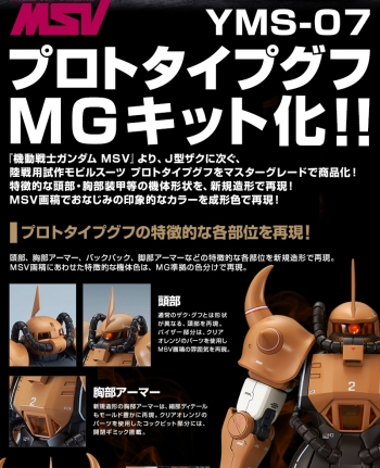 MG プロトタイプグフの商品説明画像 (5)