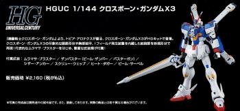 HGUC クロスボーン・ガンダム X3の商品説明画像 (2)