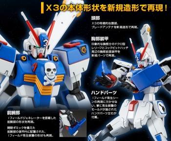 HGUC クロスボーン・ガンダム X3の商品説明画像 (5)