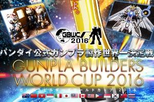 ガンプラビルダーズワールドカップ 2016世界大会決勝戦t