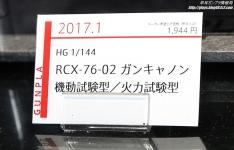 HG ガンキャノン機動試験型・火力試験型 ガンプラEXPO ワールドツアージャパン 2016 WINTER08