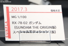 MG RX-78-02 ガンダム (GUNDAM THE ORIGIN 版) スペシャルエディション(仮) ガンプラEXPO ワールドツアージャパン 2016 WINTER09