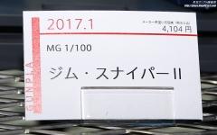 MG ジム・スナイパーII ガンプラEXPO ワールドツアージャパン 2016 WINTER07