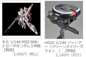 「RG MSZ-006-3 ゼータガンダム3号機 【再販】」と「HGUC アッシマー(グリーンダイバーズVer.) 【再販】」t