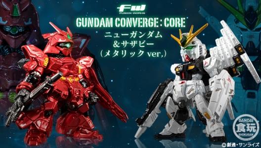 FW GUNDAM CONVERGE:CORE ニューガンダム&サザビー(メタリックver.)【プレミアムバンダイ限定】