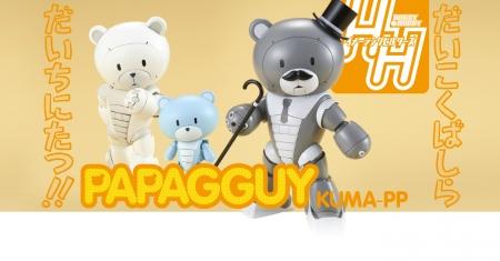 パパッガイ MODELING BY YUUMA KOUSAKA