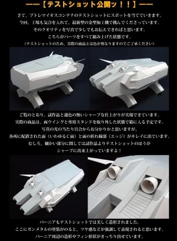 Realistic Model Series HGシリーズ用 プトレマイオス コンテナのテストショット