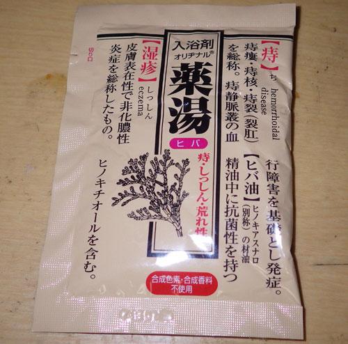 nyuuyokuzai-378-1.jpg
