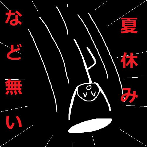 絵66No夏休み