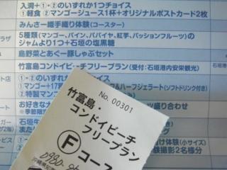 2016_1019isigaki0239.jpg