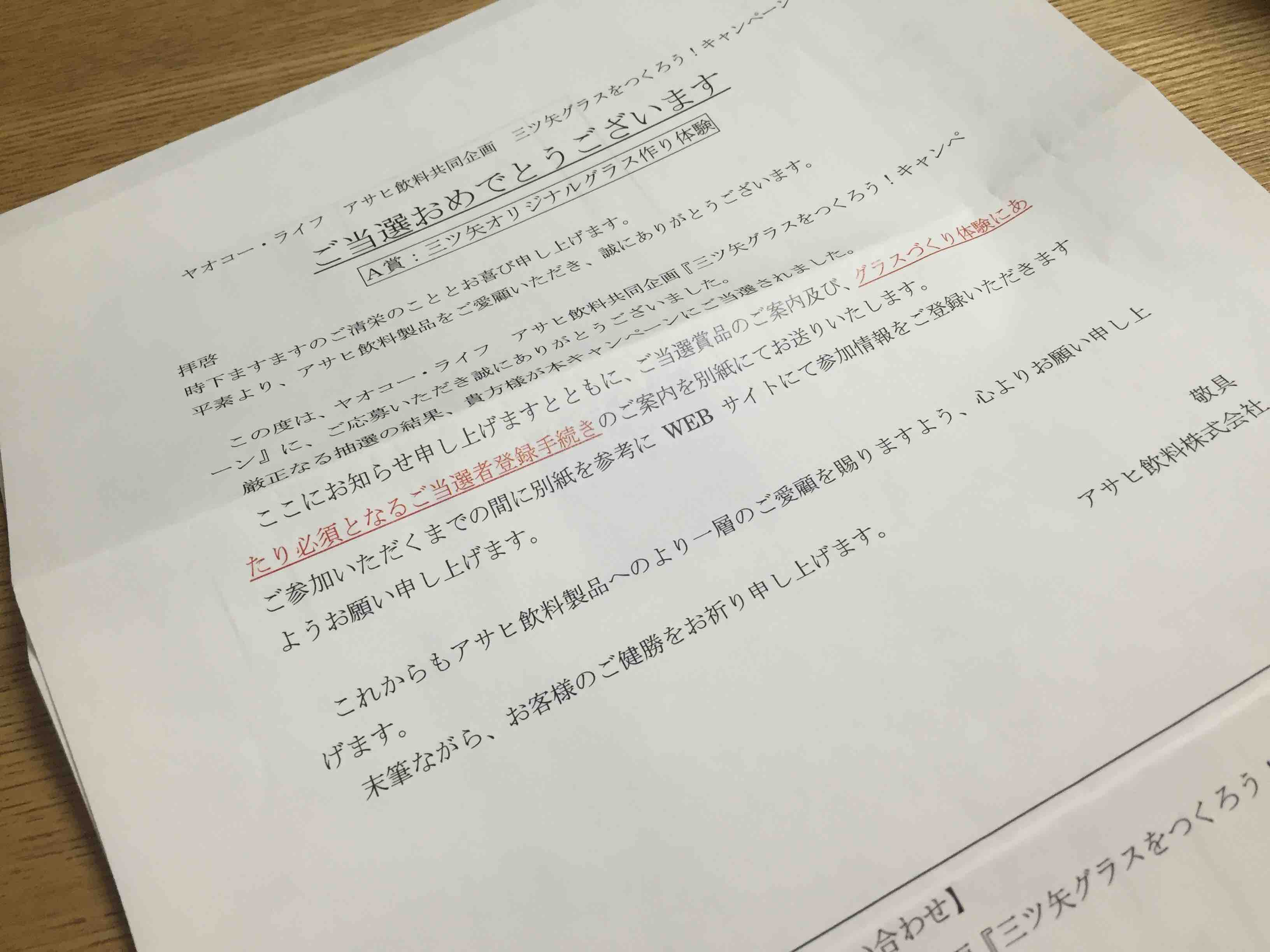 fc2blog_20160728213717cfc.jpg