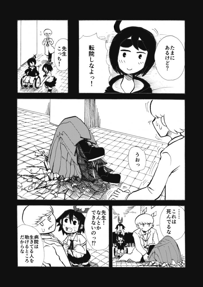 びじゅつしの時間09_002