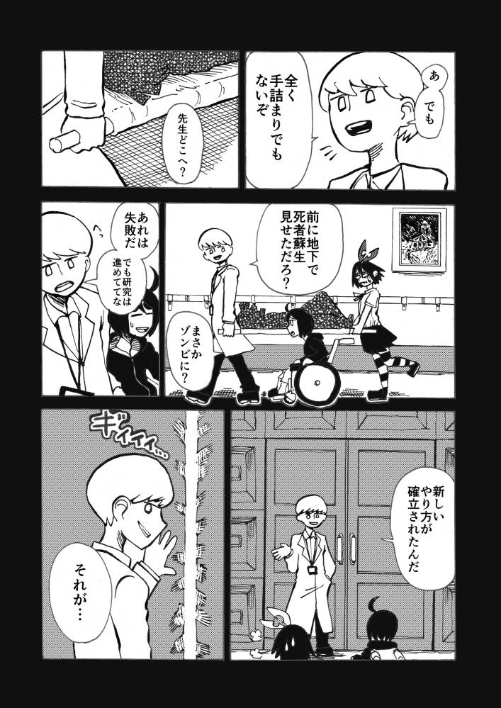 びじゅつしの時間09_003