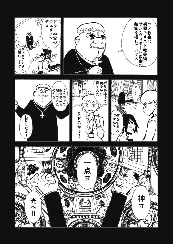 びじゅつしの時間09_005