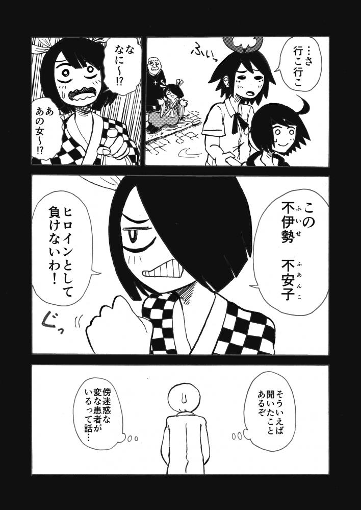 びじゅつしの時間09_008