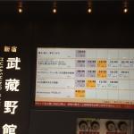 新宿武蔵野館2