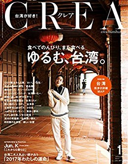 「CREA」2017年1月号