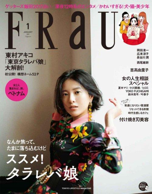 「FRaU」1月号
