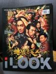 「i LOOK」1