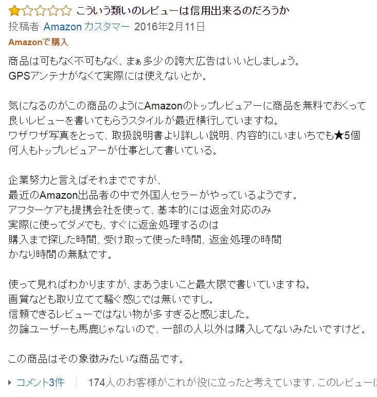 日本Amazon.co.jpのサンプルレビュー禁止0-19-49-485