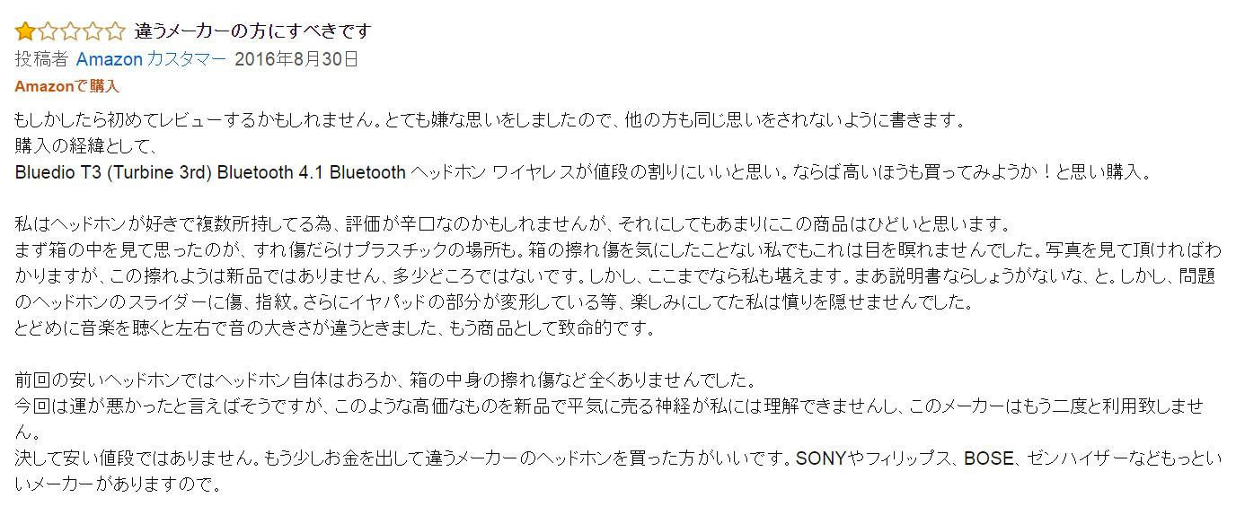 日本Amazon.co.jpのサンプルレビュー禁止8 10-17-27-132