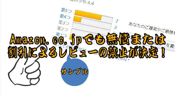 日本Amazon.co.jpのサンプルレビュー禁止15-40-368
