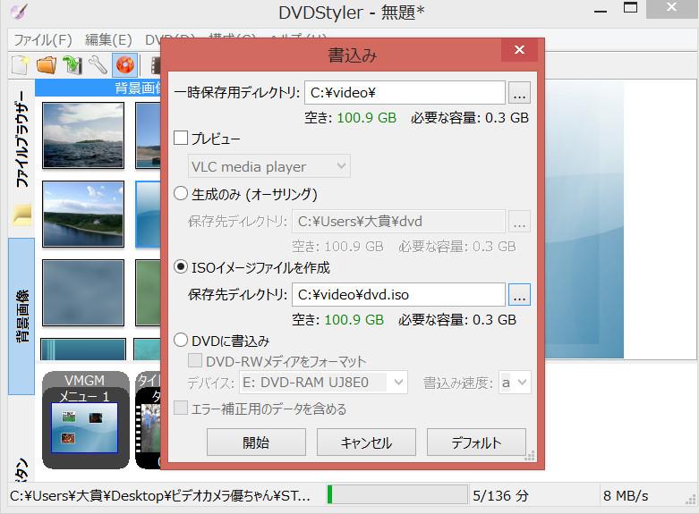 AVCHDをDVDに書き込む方法0-53-00-873