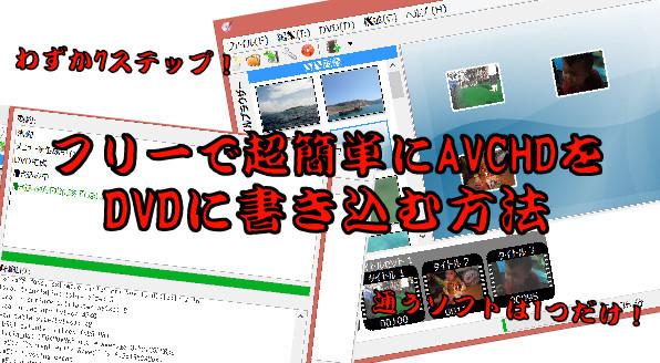AVCHDをDVDに書き込む方法6-904