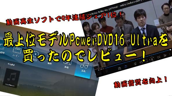 PowerDVD 16 Ultraを買ったのでレビュー1-02-08-673