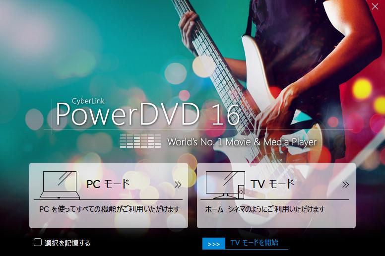 PowerDVD 16 Ultraを買ったのでレビュー-02-14-872
