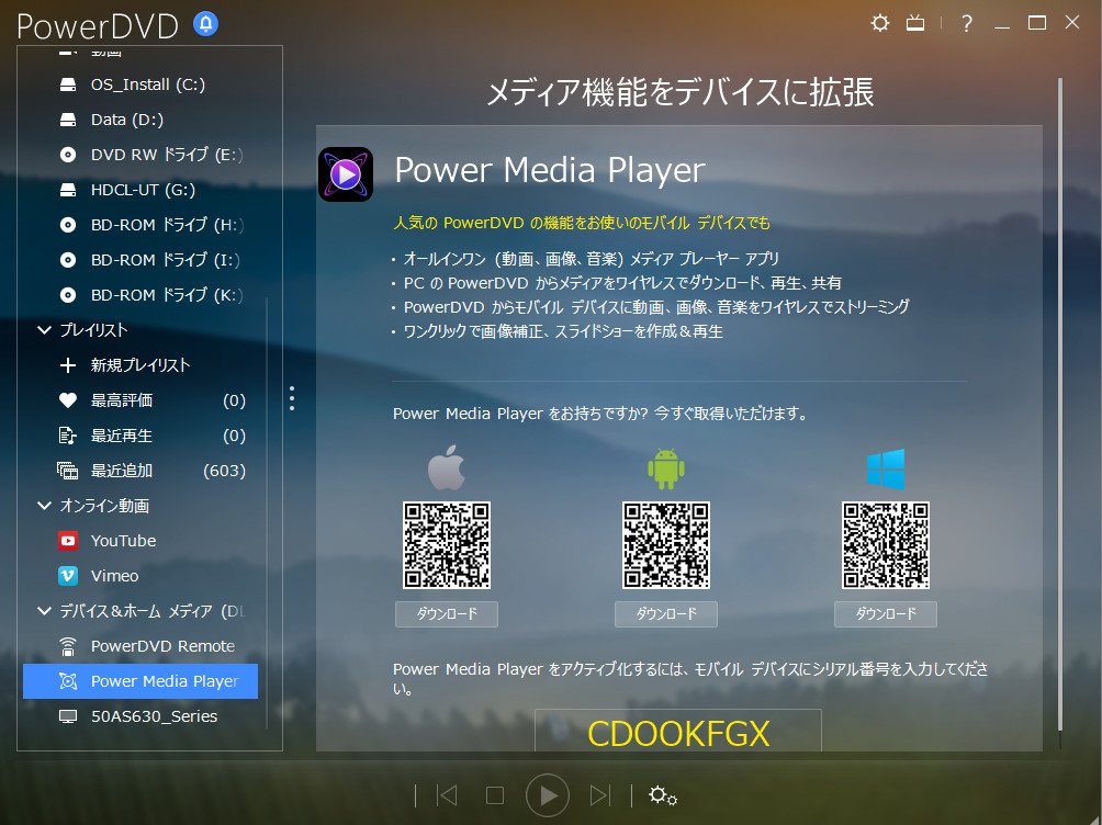 PowerDVD 16 Ultraを買ったのでレビュー-14-20-903