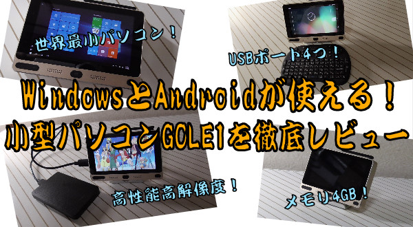 GOLE1を徹底レビュー23-48-308