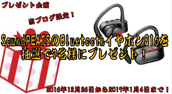 bandicam 2016-12-26 09-31-53-932