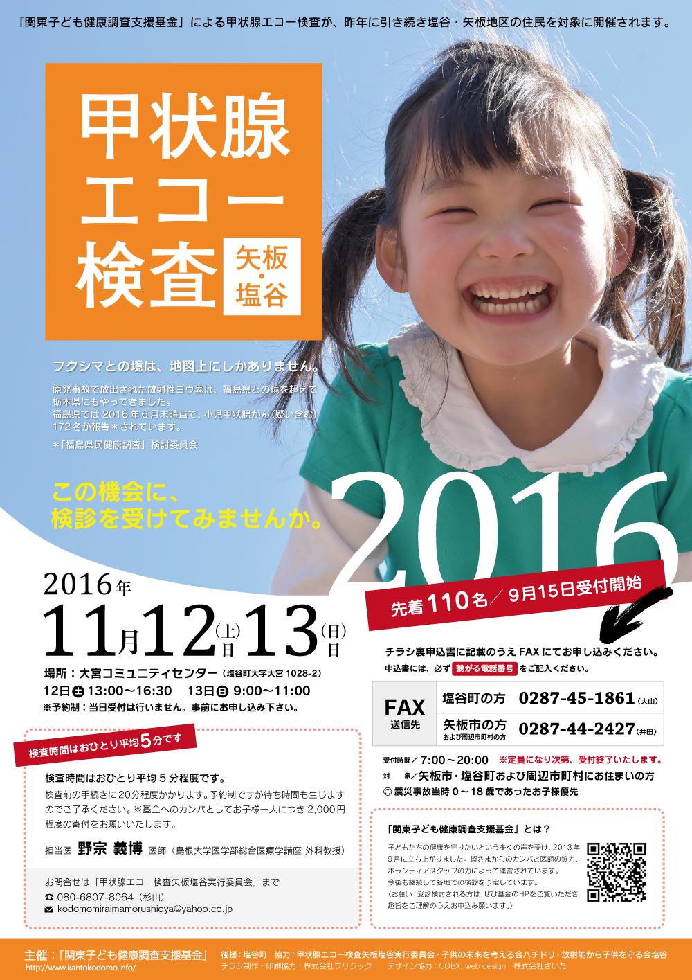 甲状腺エコー検査オモテ (1)