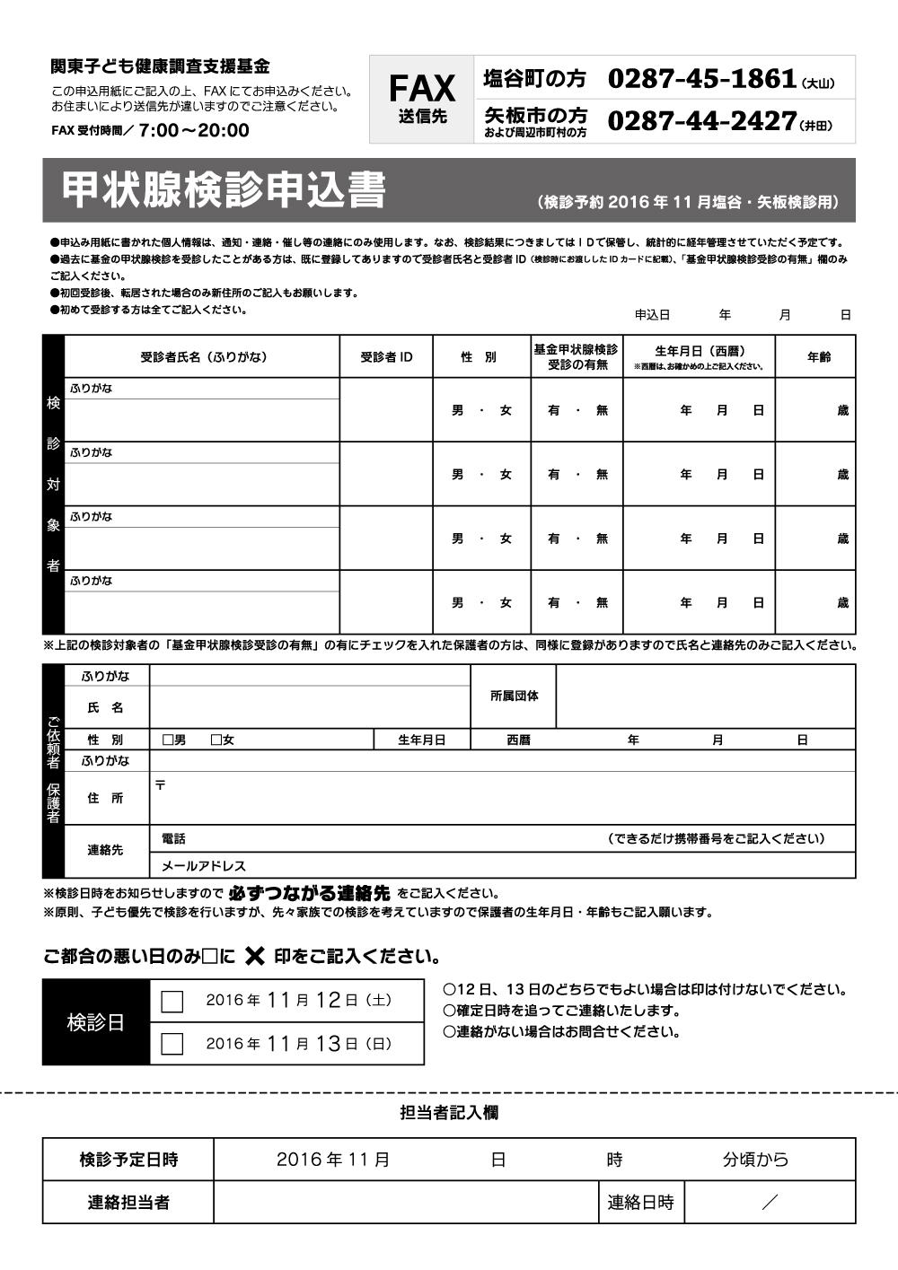 甲状腺エコー検査ウラ (1)