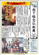 新聞7-8号2016