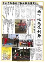 新聞20169月10月