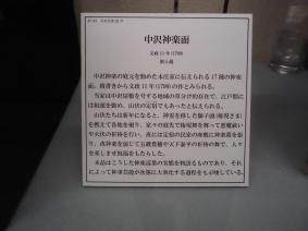 えさし郷土文化館20161225 (13)