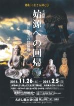 えさし郷土文化館企画展201611