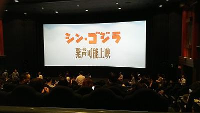 シン・ゴジラ発声可能上映会 (1)