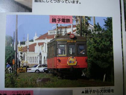 銚子電鉄09