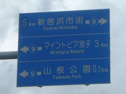 愛媛県道9号線05