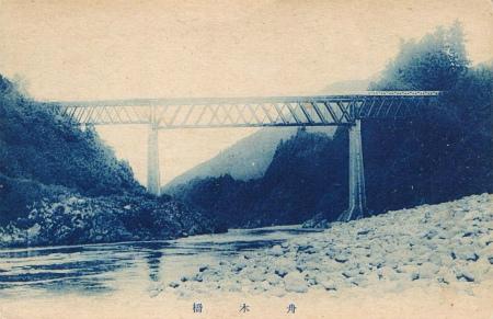 舟木橋01