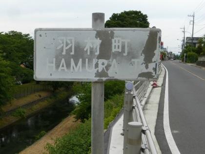 白看(羽村町)01