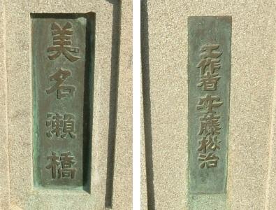 美名瀬橋04
