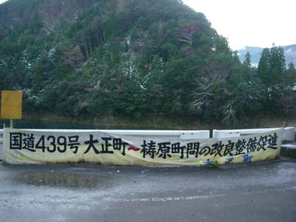 佐川橋07