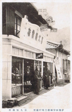蔵貫浦04