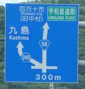 九島大橋05